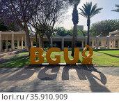 Abbreviation for the name of the university on campus of Ben Gurion University in Beer Sheva. Редакционное фото, фотограф Irina Opachevsky / Фотобанк Лори