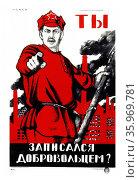 Russain propaganda poster by Dmitry Moor. Редакционное фото, агентство World History Archive / Фотобанк Лори