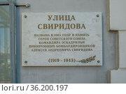 Москва, железнодорожная станция Кунцево-1, мемориальная доска на стене вокзала. Редакционное фото, фотограф glokaya_kuzdra / Фотобанк Лори
