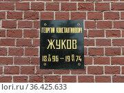 Захоронение советского полководца Георгия Жукова в Кремлёвской стене на Красной площади в центре города Москвы. Редакционное фото, фотограф Free Wind / Фотобанк Лори