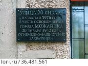 Московская область, Можайск, улица 20 Января, дом 14, мемориальная доска на стене. Редакционное фото, фотограф glokaya_kuzdra / Фотобанк Лори