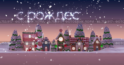 Image of Russian Christmas Greeting written in shiny letter on snowy city