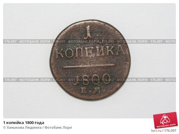 1 копейка 1800 года, фото № 176097, снято 15 января 2008 г. (c) Ханыкова Людмила / Фотобанк Лори