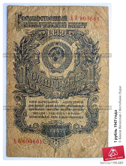 1 рубль 1947 года, фото № 195681, снято 28 января 2008 г. (c) Бяков Вячеслав / Фотобанк Лори
