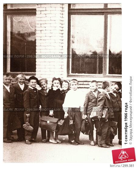 1 сентября 1966 года, фото № 299381, снято 22 февраля 2017 г. (c) Эдуард Межерицкий / Фотобанк Лори