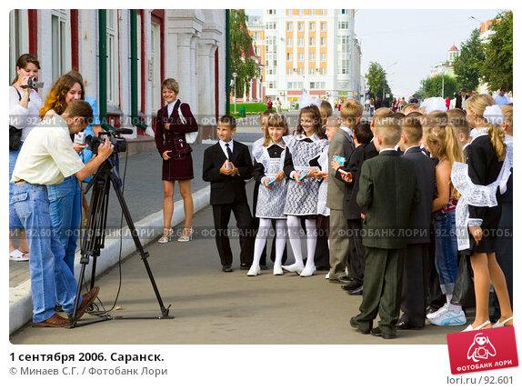 1 сентября 2006. Саранск., фото № 92601, снято 1 сентября 2006 г. (c) Минаев С.Г. / Фотобанк Лори