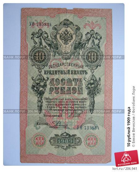 10 рублей 1909 года, фото № 206941, снято 28 января 2008 г. (c) Бяков Вячеслав / Фотобанк Лори