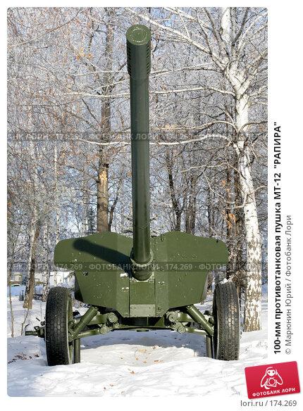 "100-мм противотанковая пушка МТ-12  ""РАПИРА"", фото № 174269, снято 27 декабря 2007 г. (c) Марюнин Юрий / Фотобанк Лори"