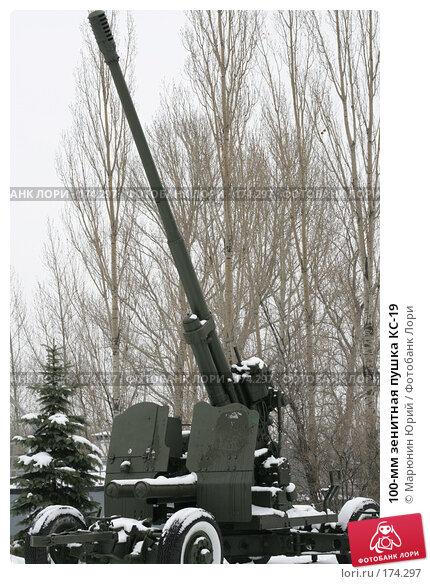 100-мм зенитная пушка КС-19, фото № 174297, снято 1 декабря 2007 г. (c) Марюнин Юрий / Фотобанк Лори