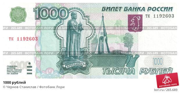 1000 рублей, фото № 265689, снято 21 сентября 2017 г. (c) Чернов Станислав / Фотобанк Лори