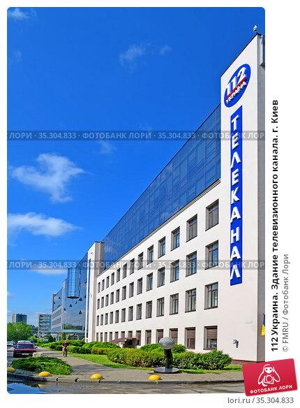 112 Украина. Здание телевизионного канала. г. Киев. Редакционное фото, фотограф FMRU / Фотобанк Лори