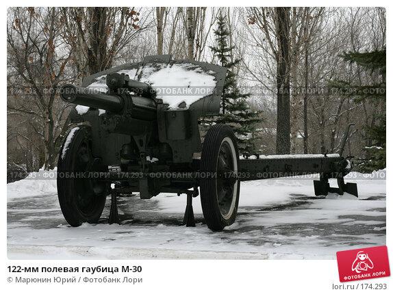122-мм полевая гаубица М-30, фото № 174293, снято 1 декабря 2007 г. (c) Марюнин Юрий / Фотобанк Лори