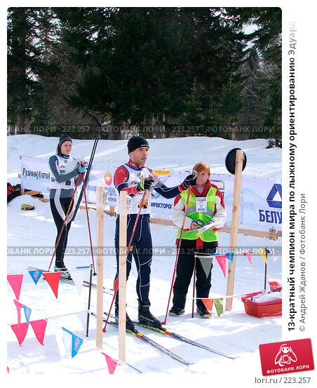 Купить «13-кратный чемпион мира по лыжному ориентированию Эдуард Хренников», фото № 223257, снято 22 марта 2018 г. (c) Андрей Жданов / Фотобанк Лори