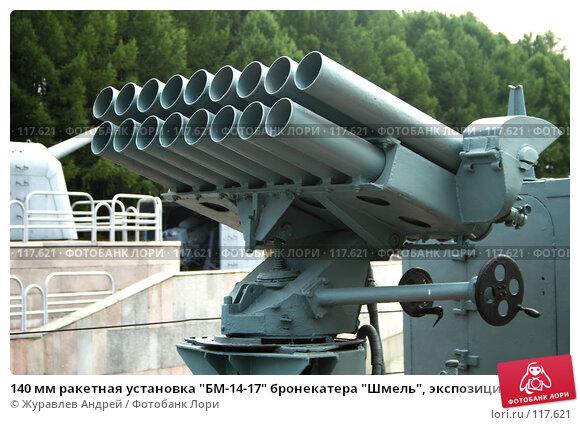 """140 мм ракетная установка """"БМ-14-17"""" бронекатера """"Шмель"""", экспозиция ВМФ на Поклонной горе, эксклюзивное фото № 117621, снято 5 июля 2007 г. (c) Журавлев Андрей / Фотобанк Лори"""