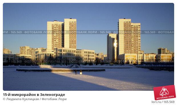 15-й микрорайон в Зеленограде, фото № 165569, снято 3 января 2008 г. (c) Людмила Куклицкая / Фотобанк Лори