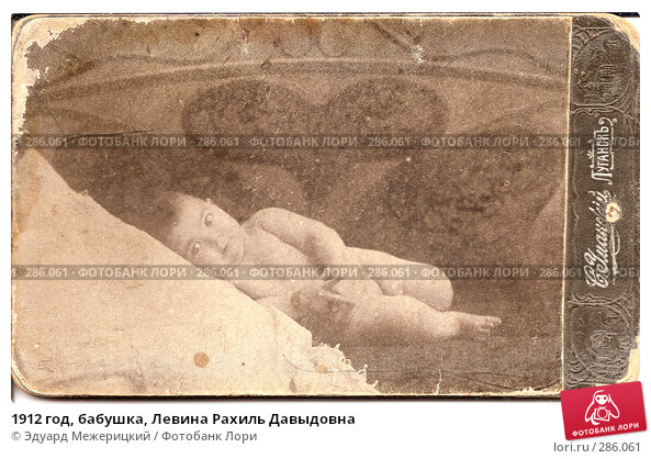 1912 год, бабушка, Левина Рахиль Давыдовна, фото № 286061, снято 26 июля 2017 г. (c) Эдуард Межерицкий / Фотобанк Лори