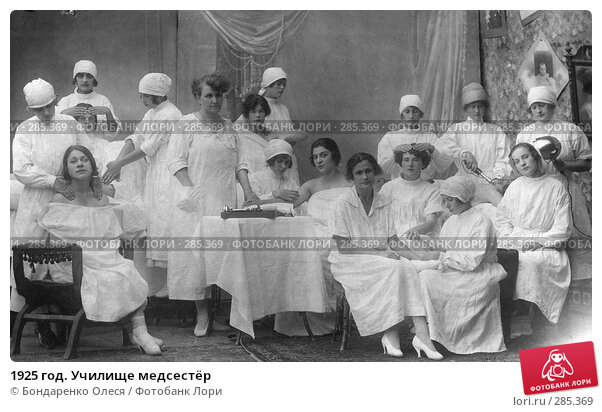 1925 год. Училище медсестёр, эксклюзивное фото № 285369, снято 24 мая 2017 г. (c) Бондаренко Олеся / Фотобанк Лори