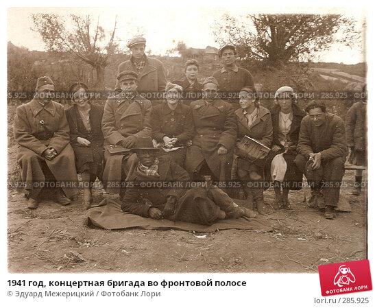1941 год, концертная бригада во фронтовой полосе, фото № 285925, снято 28 июля 2017 г. (c) Эдуард Межерицкий / Фотобанк Лори