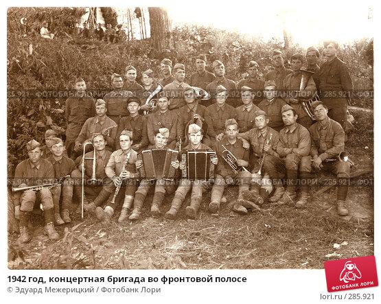 1942 год, концертная бригада во фронтовой полосе, фото № 285921, снято 24 августа 2017 г. (c) Эдуард Межерицкий / Фотобанк Лори