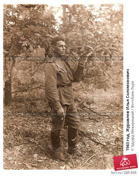 1943 год, Журавлев Илья Соломонович, фото № 285929, снято 19 января 2017 г. (c) Эдуард Межерицкий / Фотобанк Лори