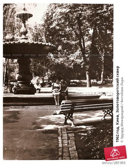 Купить «1962 год, Киев, Золотоворотский сквер», фото № 297053, снято 19 апреля 2018 г. (c) Эдуард Межерицкий / Фотобанк Лори