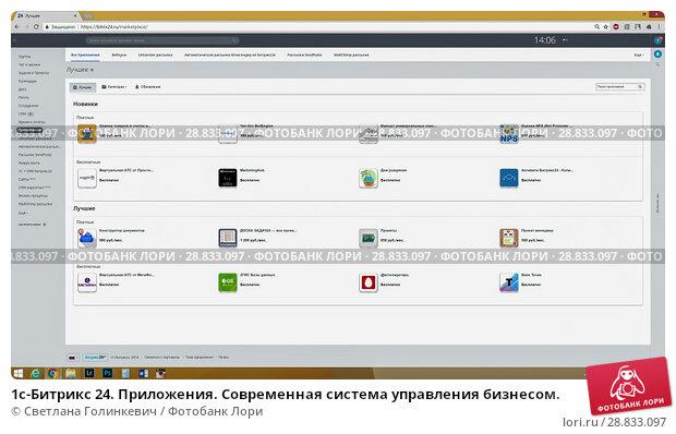Система управления битрикс 24 бесплатная crm система битрикс24