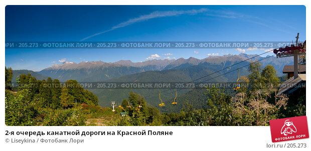 Купить «2-я очередь канатной дороги на Красной Поляне», фото № 205273, снято 21 ноября 2017 г. (c) Liseykina / Фотобанк Лори