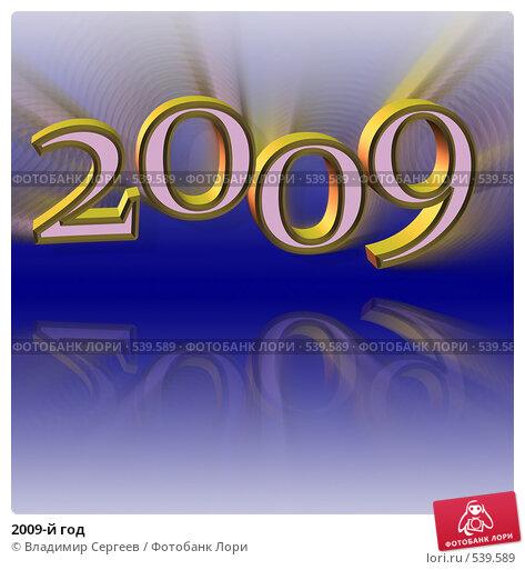 2009-й год, иллюстрация № 539589 (c) Владимир Сергеев / Фотобанк Лори