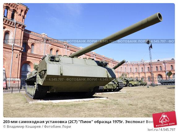 https://prv1.lori-images.net/203-mm-samohodnaya-ustanovka-2s7-pion-obraztsa-1975g-0004545797-preview.jpg