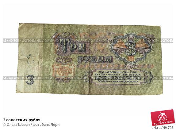 3 советских рубля, фото № 49705, снято 15 апреля 2007 г. (c) Ольга Шаран / Фотобанк Лори
