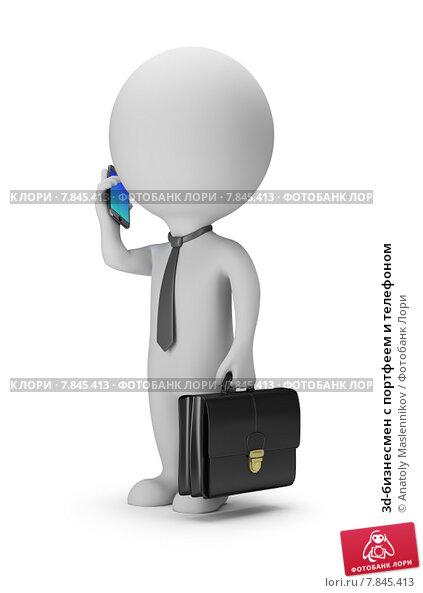 Купить «3d-бизнесмен с портфеем и телефоном», иллюстрация № 7845413 (c) Anatoly Maslennikov / Фотобанк Лори