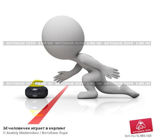 Купить «3d человечек играет в керлинг», иллюстрация № 6989169 (c) Anatoly Maslennikov / Фотобанк Лори