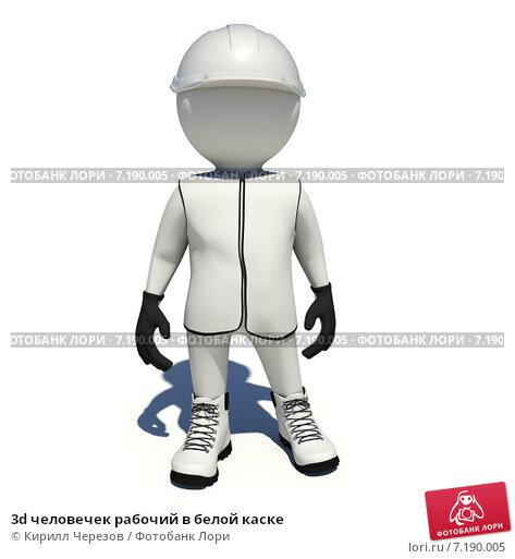 Купить «3d человечек рабочий в белой каске», иллюстрация № 7190005 (c) Кирилл Черезов / Фотобанк Лори