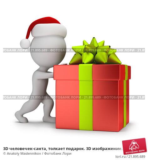 Купить «3D человечек-санта, толкает подарок. 3D изображение. Белый фон.», иллюстрация № 21895689 (c) Anatoly Maslennikov / Фотобанк Лори