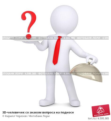 изображение со знаком вопроса