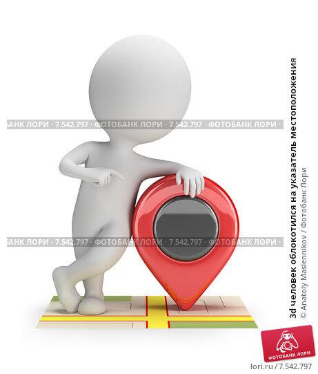 Купить «3d человек облокотился на указатель местоположения», иллюстрация № 7542797 (c) Anatoly Maslennikov / Фотобанк Лори