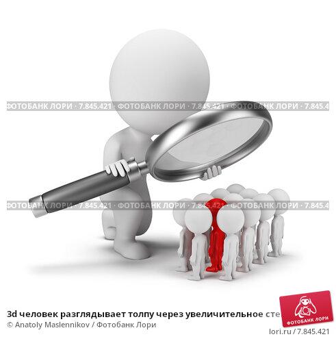 Купить «3d человек разглядывает толпу через увеличительное стекло», иллюстрация № 7845421 (c) Anatoly Maslennikov / Фотобанк Лори