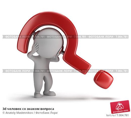 Купить «3d человек со знаком вопроса», иллюстрация № 7004781 (c) Anatoly Maslennikov / Фотобанк Лори