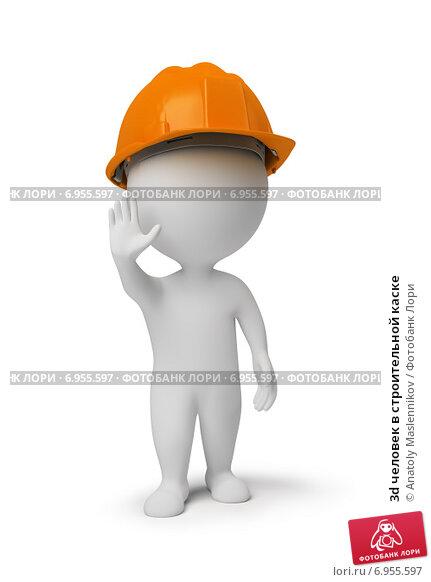 Купить «3d человек в строительной каске», иллюстрация № 6955597 (c) Anatoly Maslennikov / Фотобанк Лори