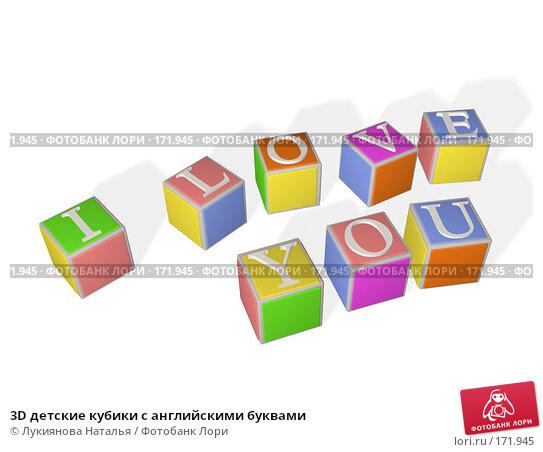 3D детские кубики с английскими буквами, иллюстрация № 171945 (c) Лукиянова Наталья / Фотобанк Лори