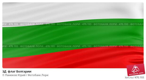3Д  флаг Болгарии. Стоковая иллюстрация, иллюстратор Панюков Юрий / Фотобанк Лори
