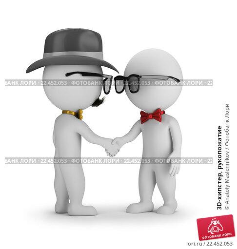 Купить «3D-хипстер, рукопожатие», иллюстрация № 22452053 (c) Anatoly Maslennikov / Фотобанк Лори
