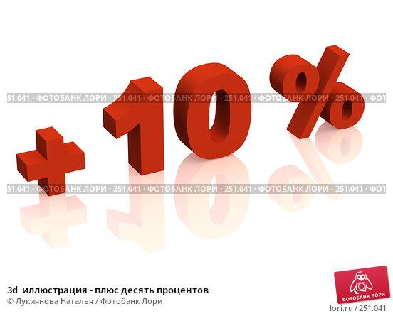 3d  иллюстрация - плюс десять процентов, иллюстрация № 251041 (c) Лукиянова Наталья / Фотобанк Лори