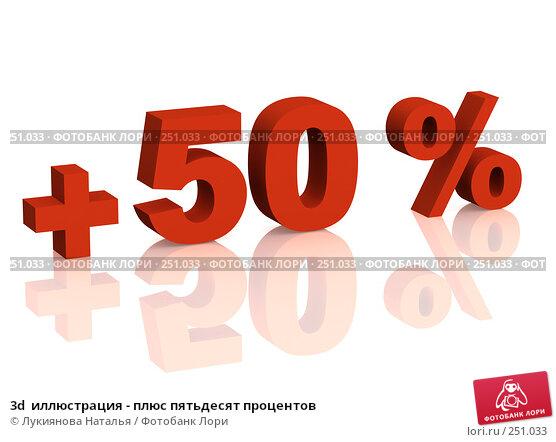 Купить «3d  иллюстрация - плюс пятьдесят процентов», иллюстрация № 251033 (c) Лукиянова Наталья / Фотобанк Лори