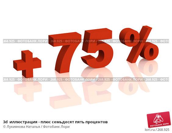 3d  иллюстрация - плюс семьдесят пять процентов, иллюстрация № 268925 (c) Лукиянова Наталья / Фотобанк Лори