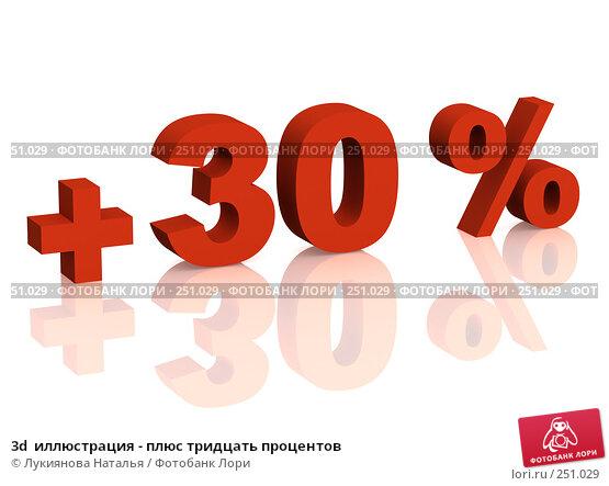 3d  иллюстрация - плюс тридцать процентов, иллюстрация № 251029 (c) Лукиянова Наталья / Фотобанк Лори