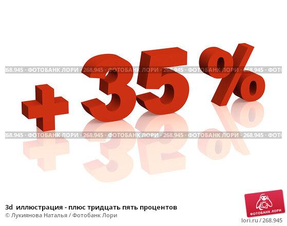 3d  иллюстрация - плюс тридцать пять процентов, иллюстрация № 268945 (c) Лукиянова Наталья / Фотобанк Лори
