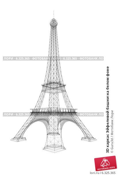 Купить «3D каркас Эйфелевой башни на белом фоне», иллюстрация № 6325365 (c) Guru3d / Фотобанк Лори