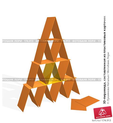 Купить «3D-пирамида, составленная из пластиковых карточек», иллюстрация № 174913 (c) Лукиянова Наталья / Фотобанк Лори