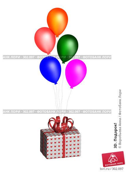 3D. Подарок!, иллюстрация № 302097 (c) Воробьева Анна / Фотобанк Лори